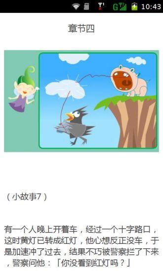 玩書籍App|发人深醒的小故事免費|APP試玩