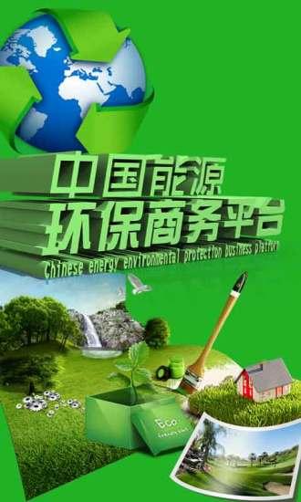 中国能源环保商务平台