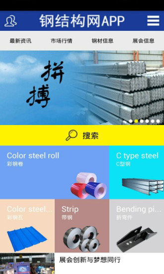 钢结构网APP