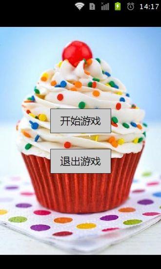 杯子蛋糕小拼图