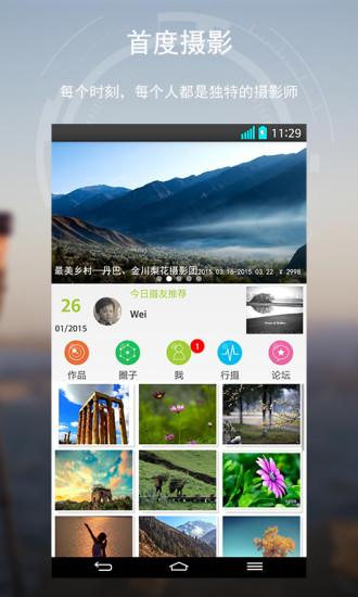 玩攝影App 首度摄影免費 APP試玩