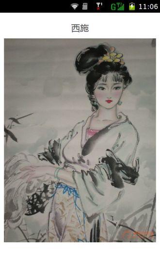 中国古代四大美女
