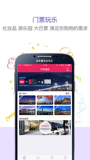玩免費旅遊APP|下載环球漫游 app不用錢|硬是要APP