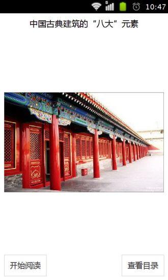 中国古典建筑八元素
