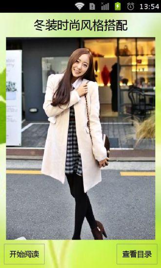 冬装时尚风格搭配