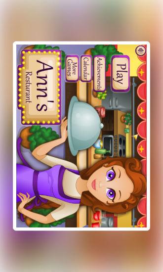 安娜的餐厅