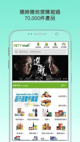 HKTV 香港电视 – 24小时免费电视直播及生活购物平台
