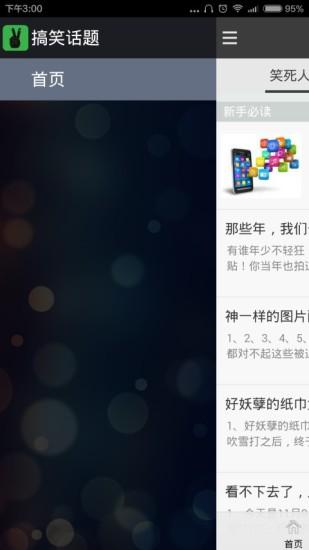 玩娛樂App|搞笑话题免費|APP試玩
