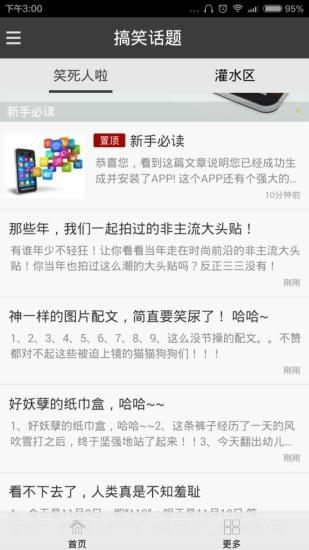 玩娛樂App 搞笑话题免費 APP試玩
