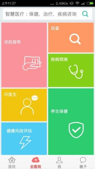 山医大二院|玩健康App免費|玩APPs