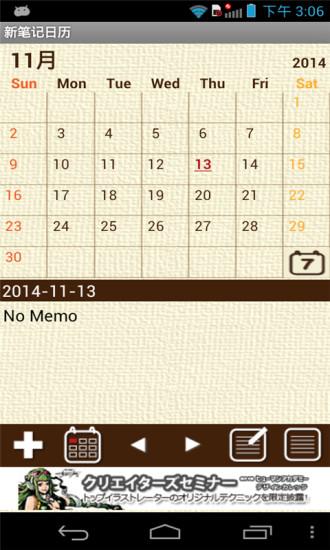 新笔记日历