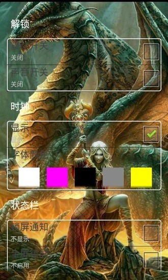 魔兽世界九宫格锁屏