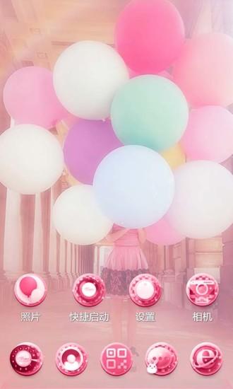 粉红的回忆宝软3D主题
