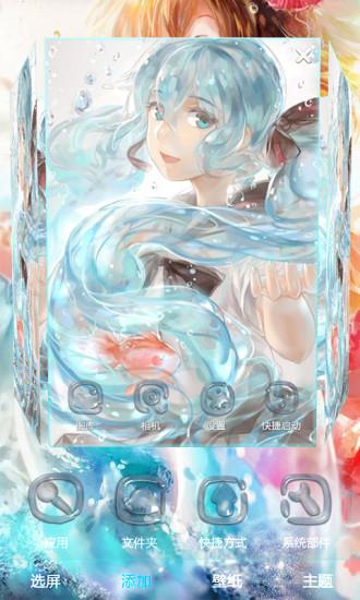 水中少女宝软3D主题