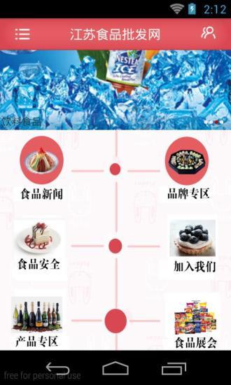 江苏食品批发网