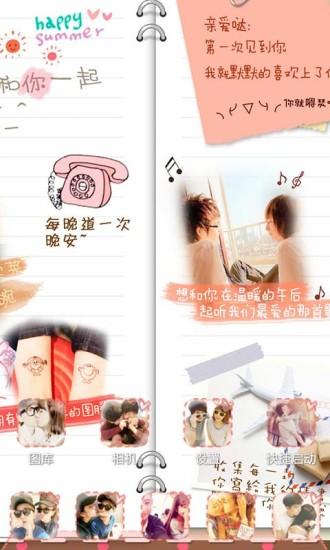 恋爱日记宝软3D主题