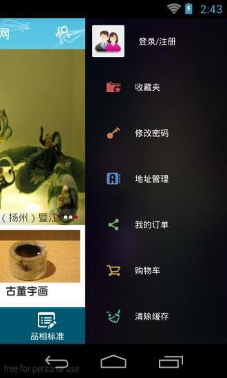 中国收藏品网|玩生活App免費|玩APPs