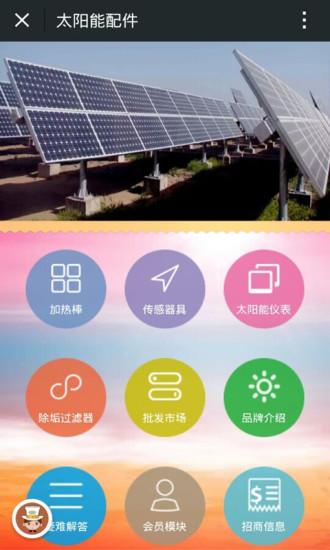 太阳能配件