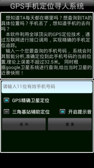 GPS手机定位寻人系统(推荐)