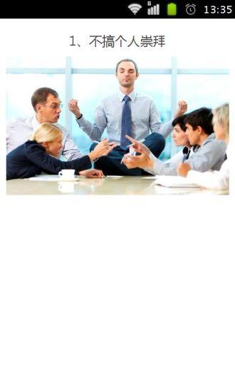 职场中男女交往五大技巧