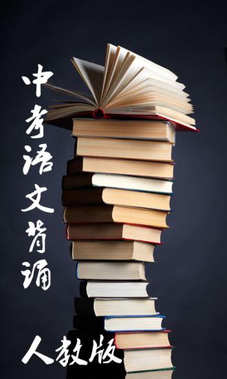 初中语文知识详解