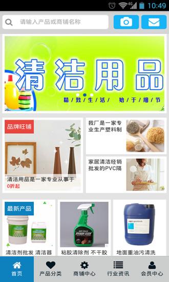 中国清洁用品