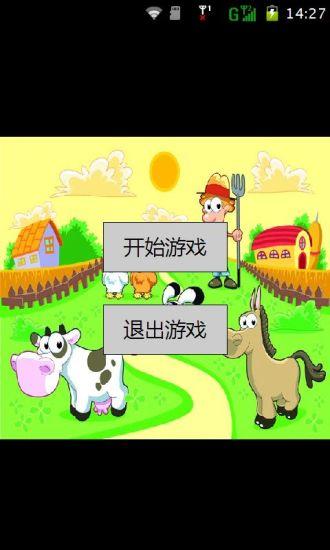 卡通农场拼图游戏