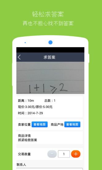 Unison Instant Messenger - Google Play Android 應用程式