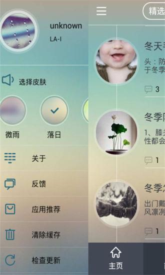 tv app直播軟件 - 首頁
