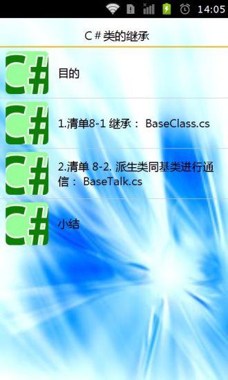 書籍必備免費app推薦 Cshore类的继承線上免付費app下載 3C達人阿輝的APP
