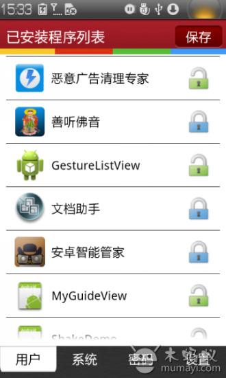 玩免費工具APP|下載365安全管家 app不用錢|硬是要APP