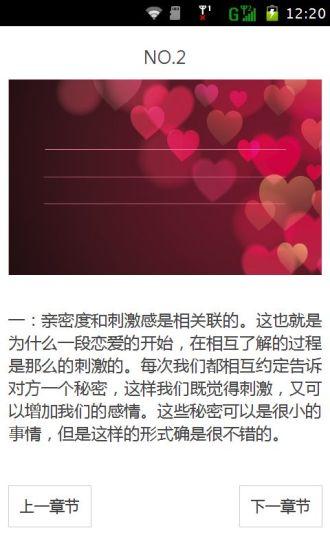 如何增加恋爱中的激情