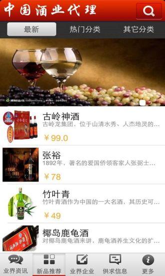 中国酒业代理