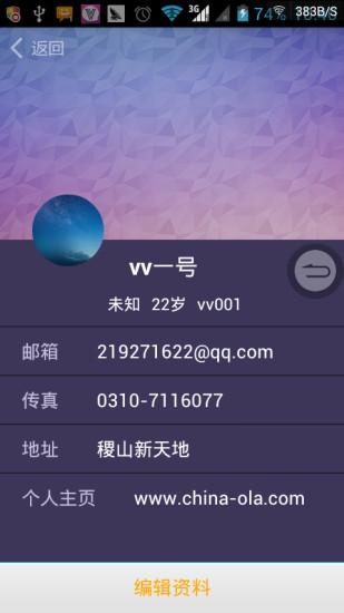 VV|玩社交App免費|玩APPs
