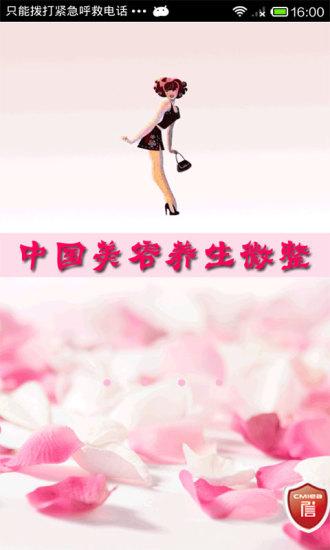 中国美容养生微整