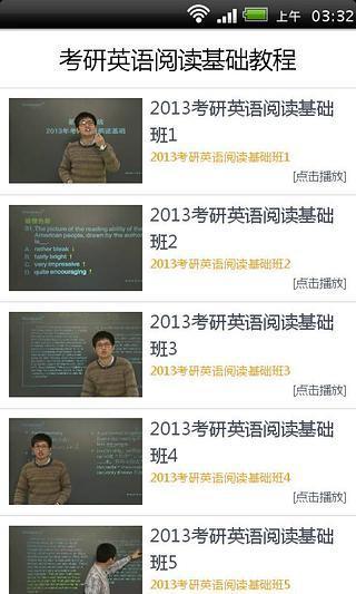 考研英语阅读基础教程