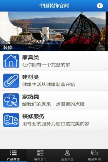 中国装饰官网