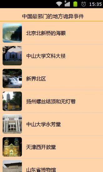 中国最邪门的地方诡异事件