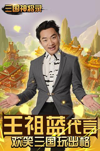 三国笑传-王祖蓝代言