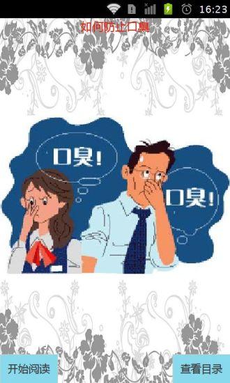 如何防止口臭