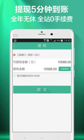 玩免費財經APP 下載PP基金 app不用錢 硬是要APP