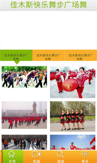 佳木斯快乐舞步广场舞