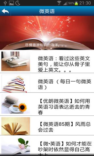 玩書籍App 微英语免費 APP試玩