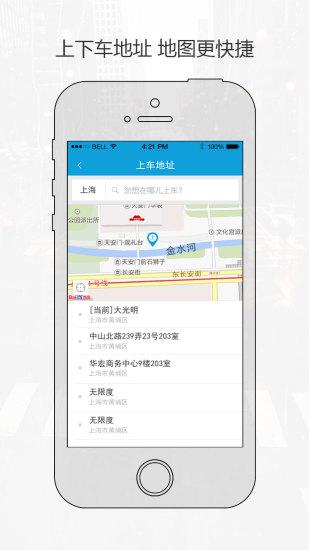 玩免費交通運輸APP|下載一嗨专车 app不用錢|硬是要APP