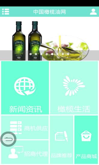 中国橄榄油网