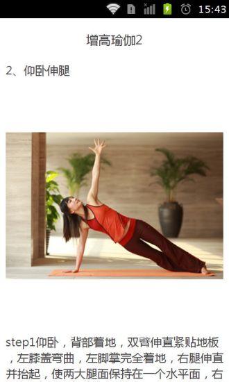 六招增高瑜伽