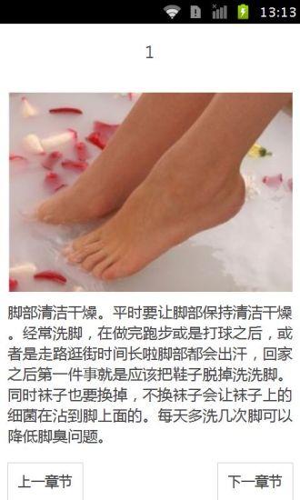 怎样防治脚臭