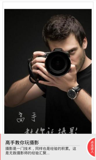 高手教你玩摄影