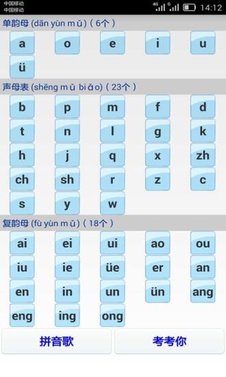 小学拼音学习
