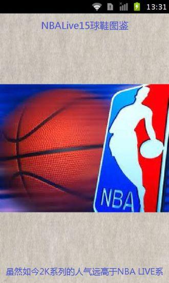 NBALive15球鞋图鉴
